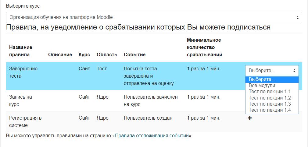 Отслеживание теста в курсе Moodle