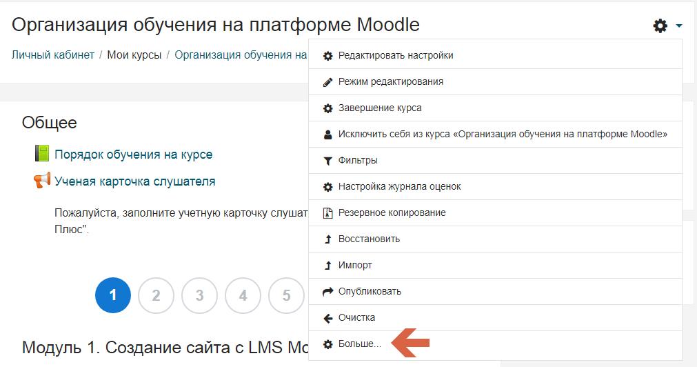 Управление курсом в Moodle